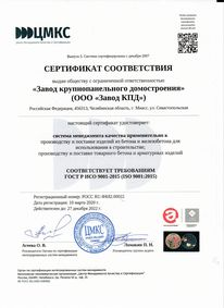 Сертификат соответствия ГОСТ Р ИСО 9001